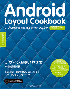 Layout cookbook cover