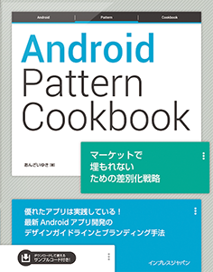 Pattern cookbook cover